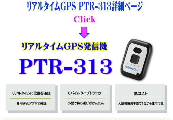 リアルタイムGPS発信機PTR-313詳細ページ.jpg