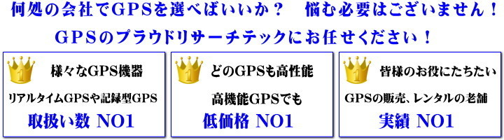 GPS発信機のレンタルと販売.jpg